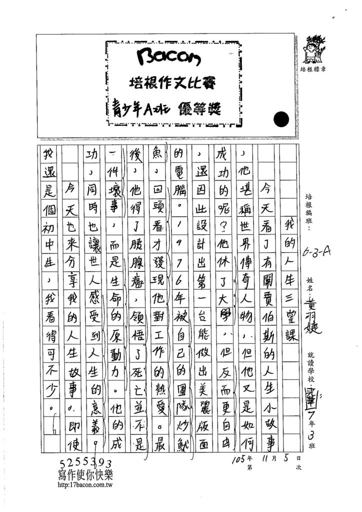 105WA205黃羽婕 (1)