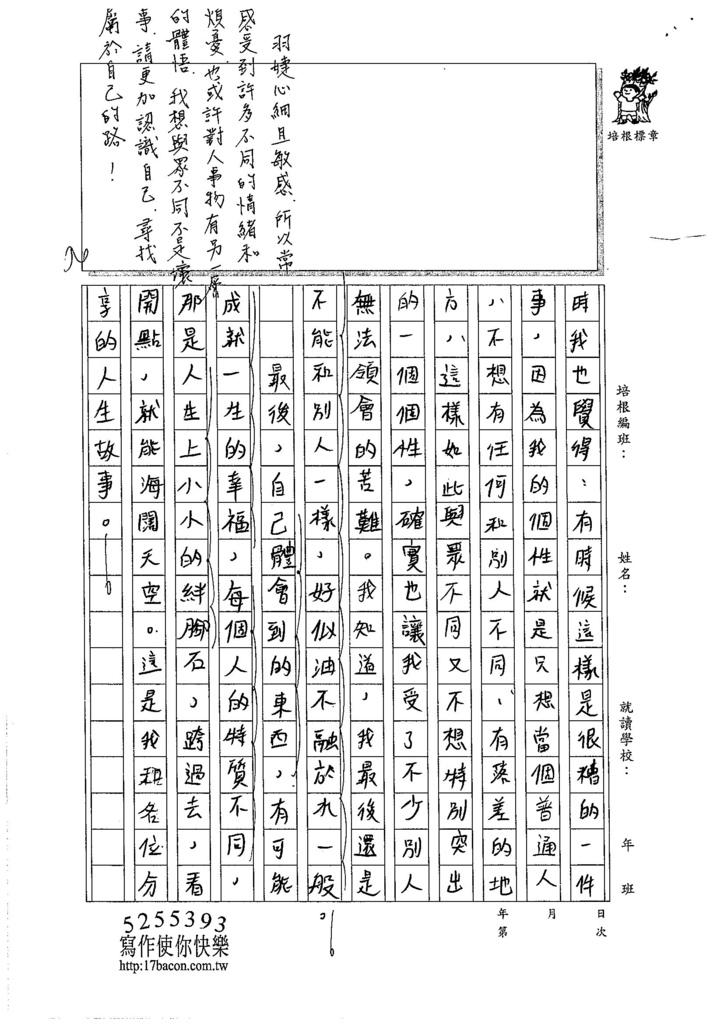 105WA205黃羽婕 (4)