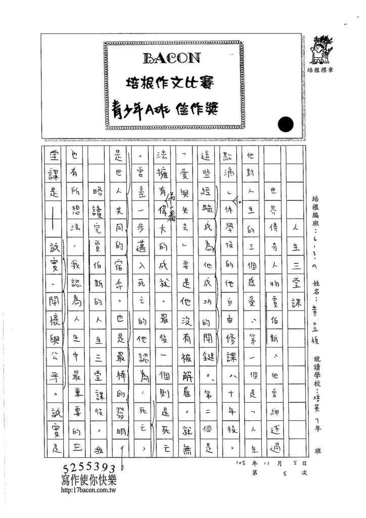 105WA205黃昱禎 (1)