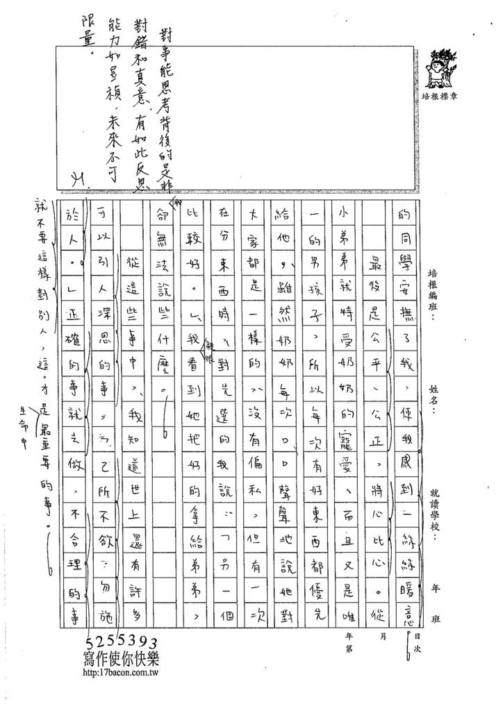 105WA205黃昱禎 (3)