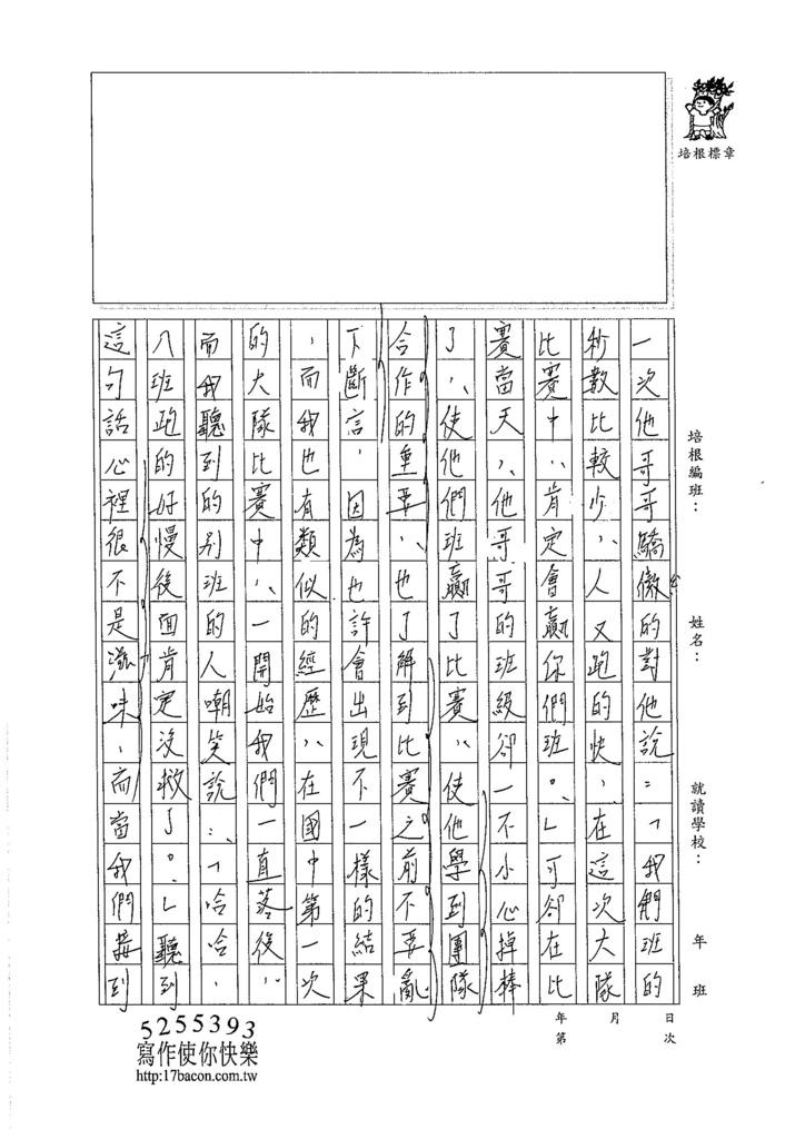 105WA208張雅涵 (2)