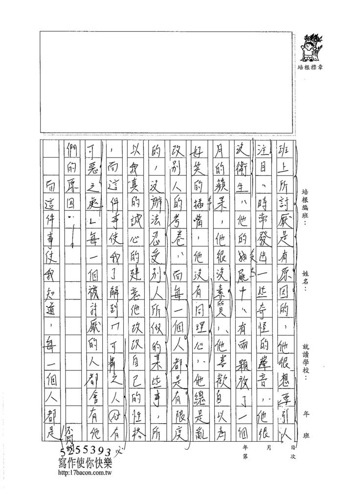 105WA208張雅涵 (4)