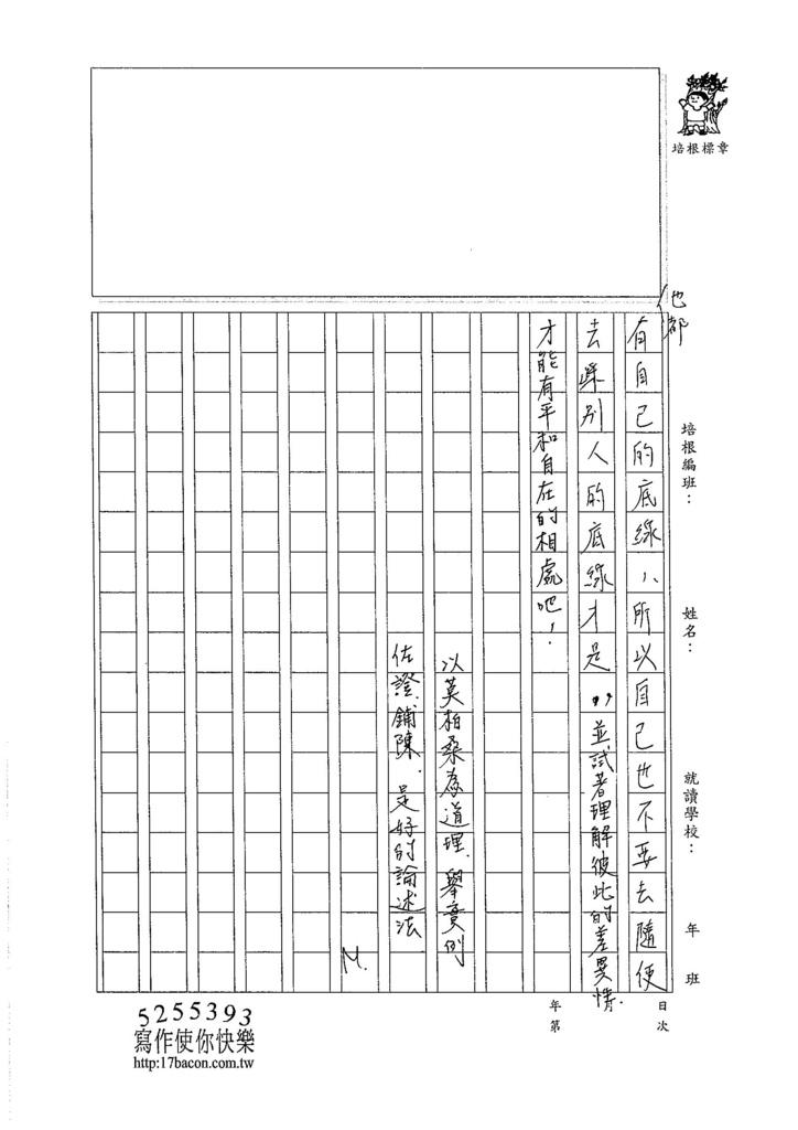 105WA208張雅涵 (5)