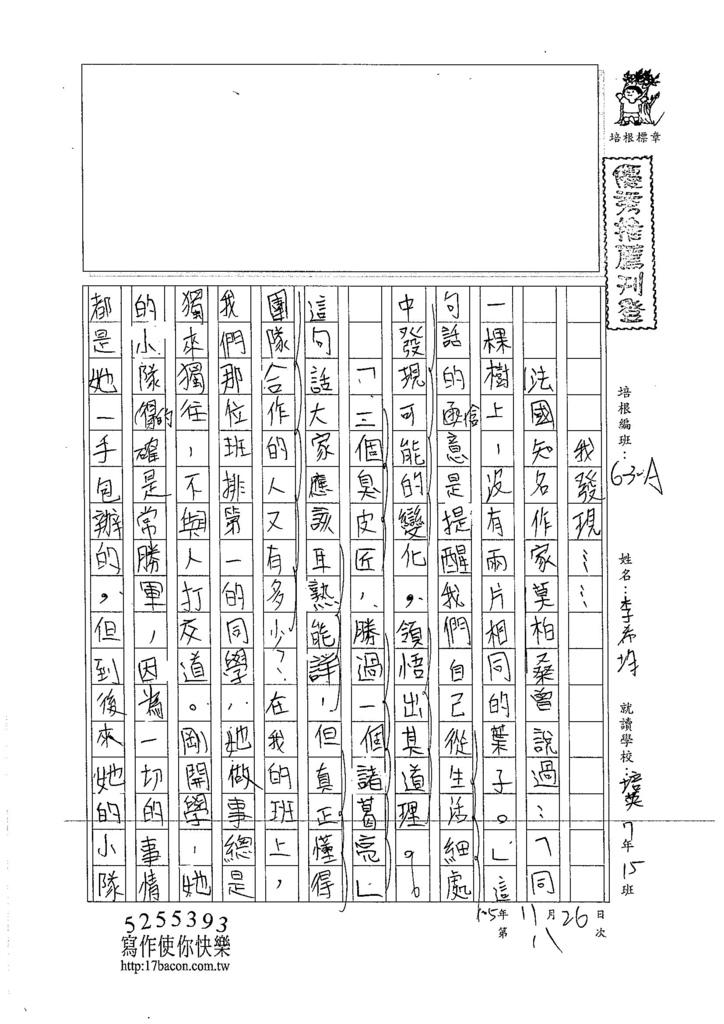 105WA208李希均 (1)