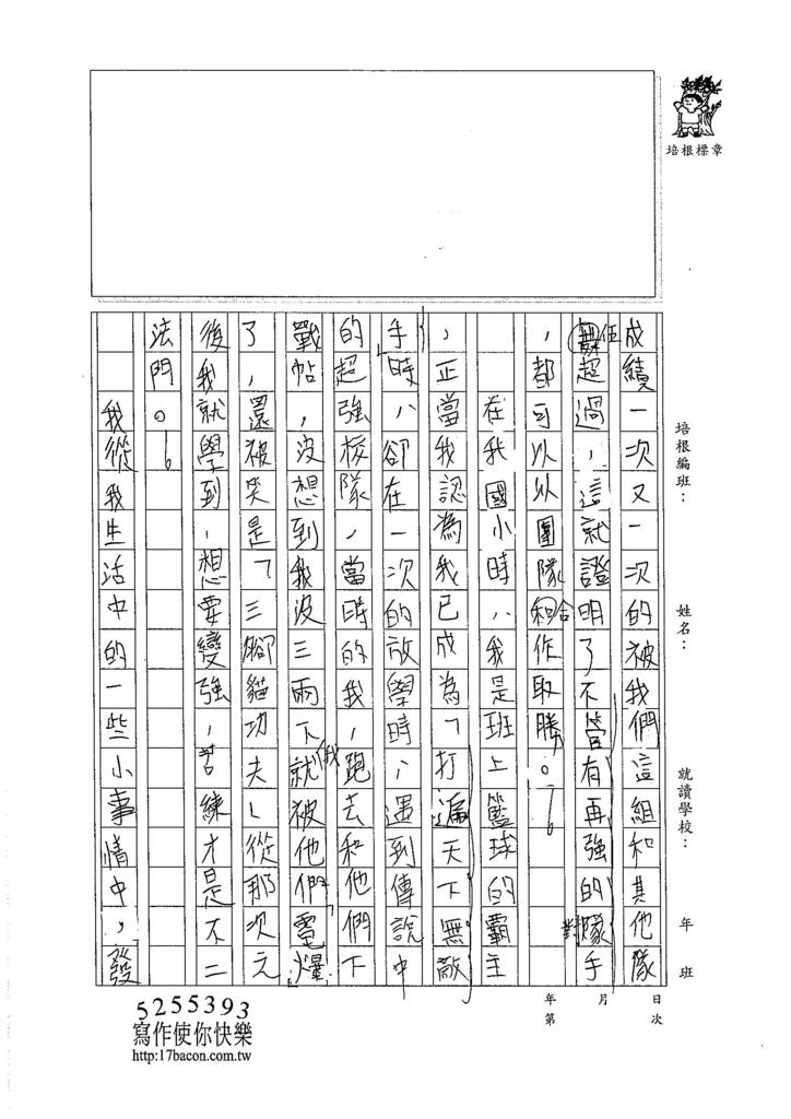 105WA208李希均 (2)