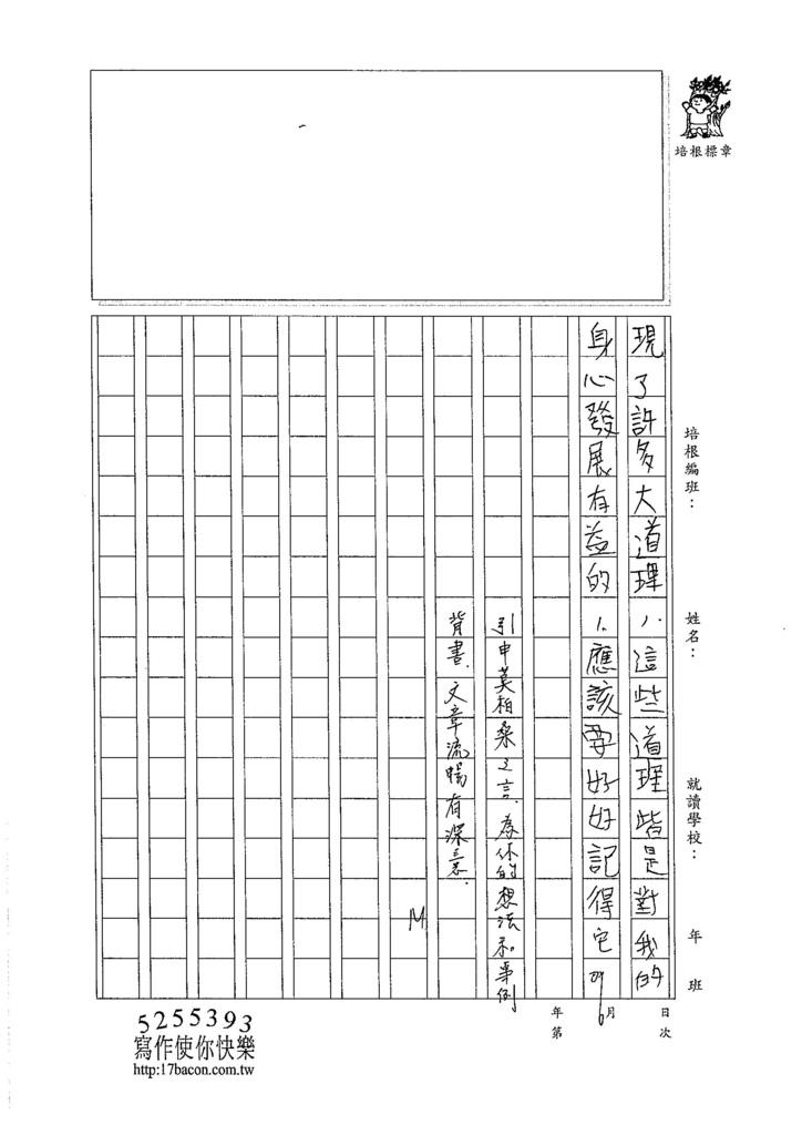 105WA208李希均 (3)