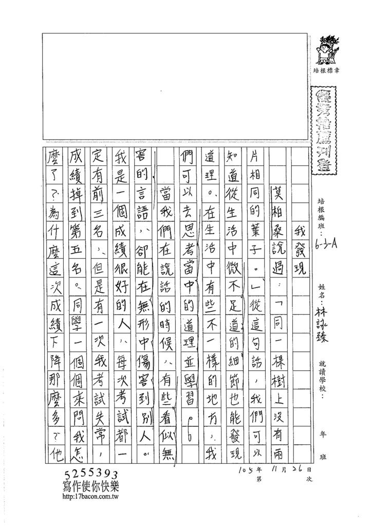 105WA208林詠臻 (1)