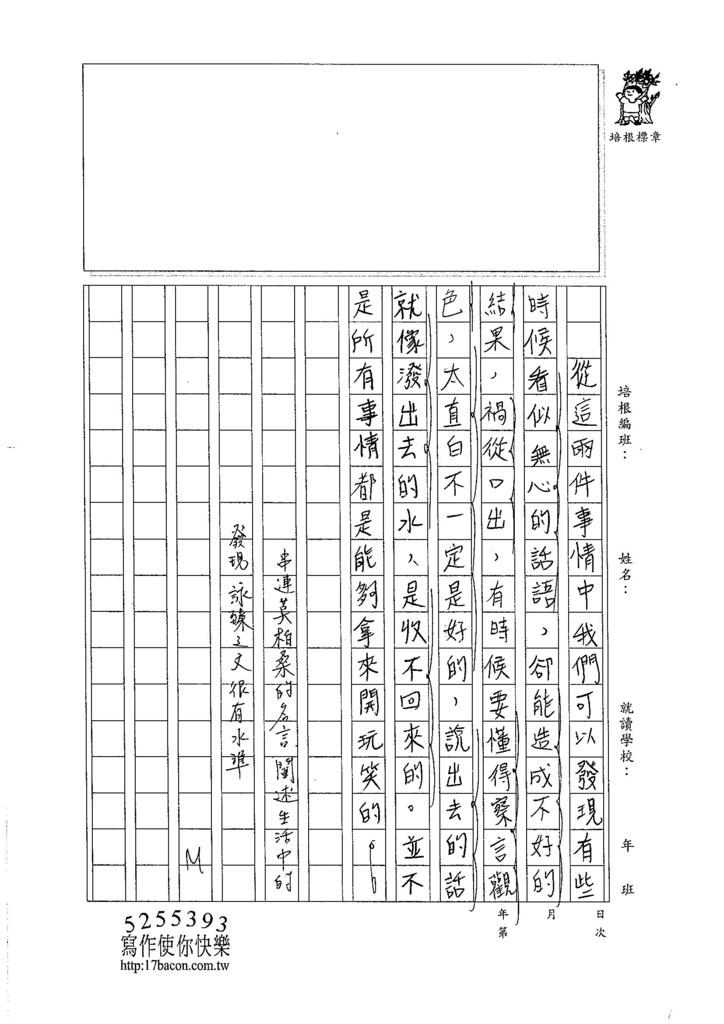 105WA208林詠臻 (3)