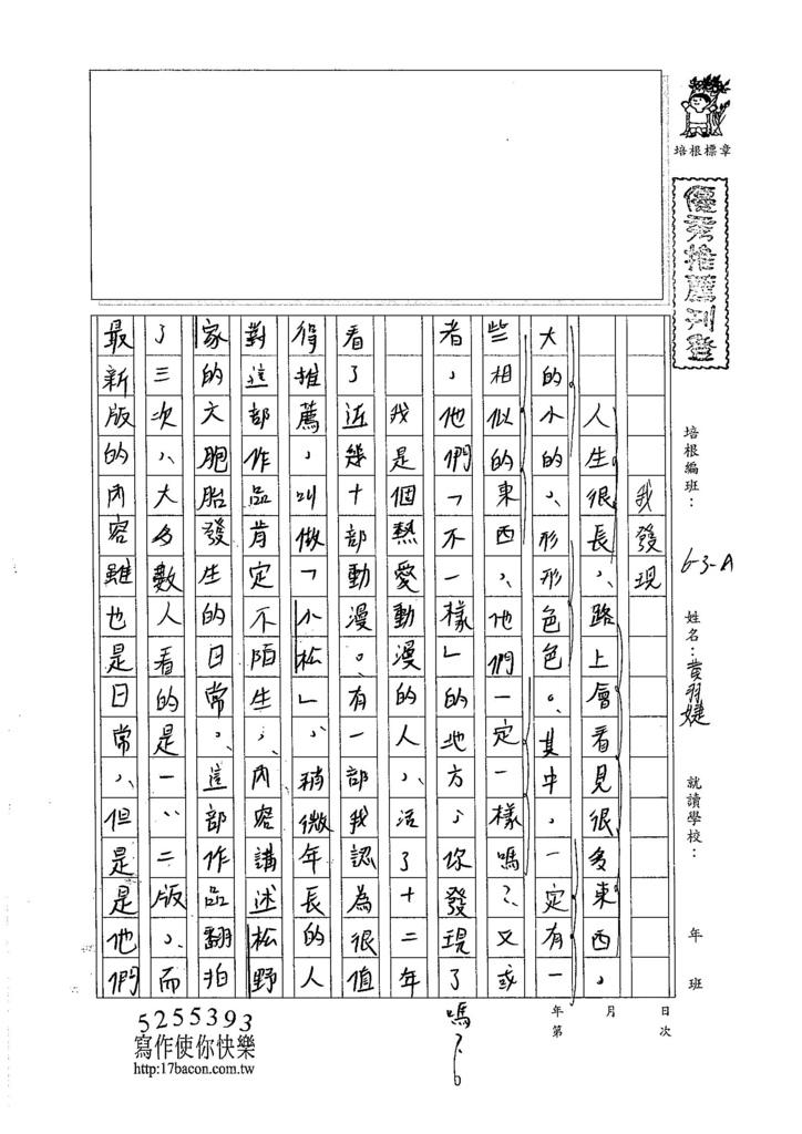 105WA208黃羽婕 (1)