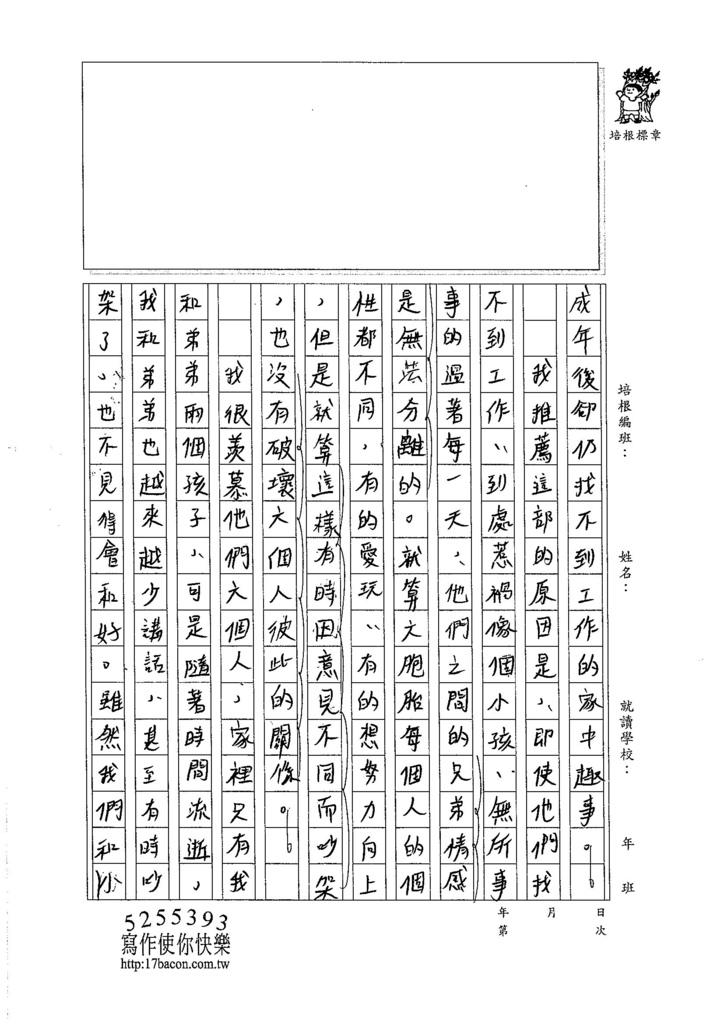105WA208黃羽婕 (2)