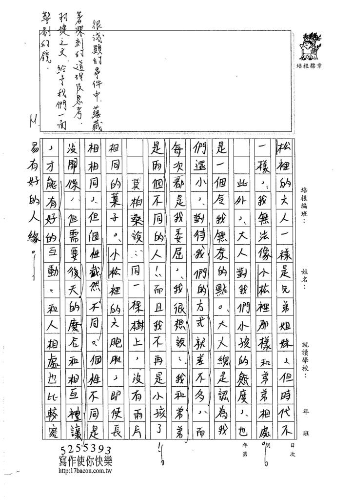 105WA208黃羽婕 (3)