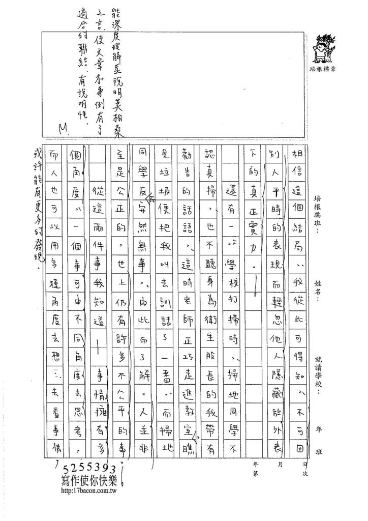 105WA208黃昱禎 (2)