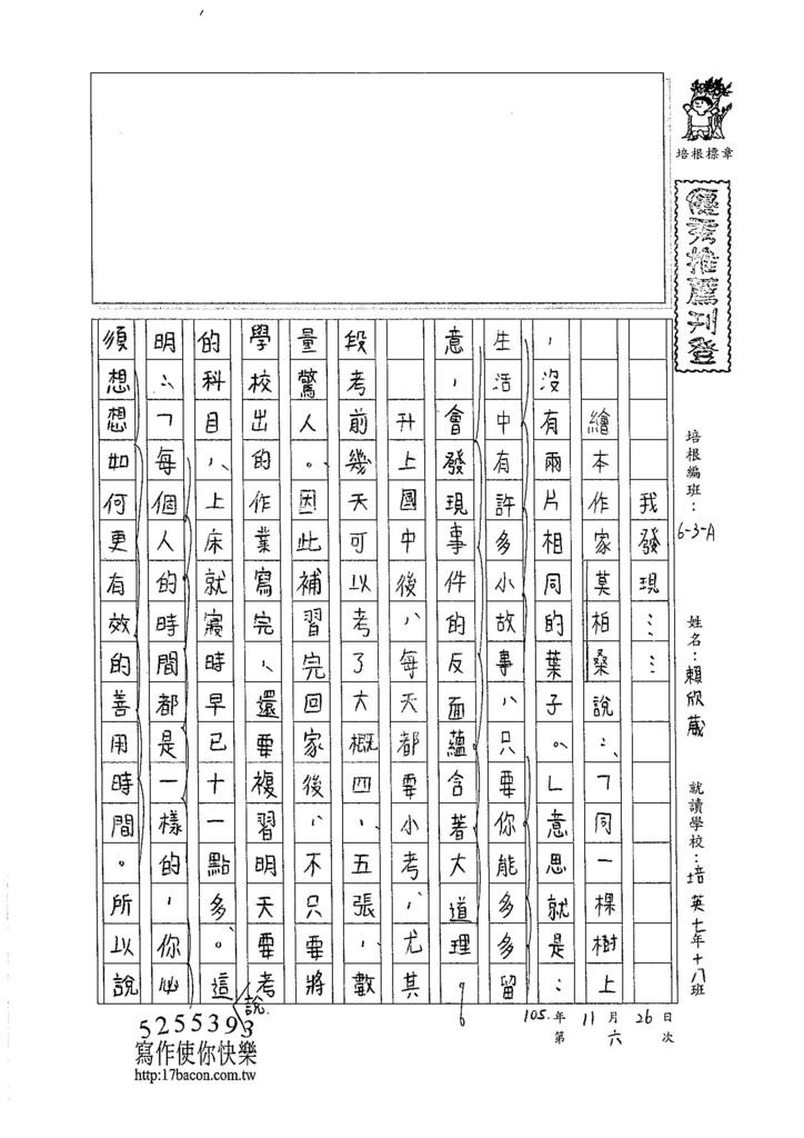 105WA208賴欣葳 (1)