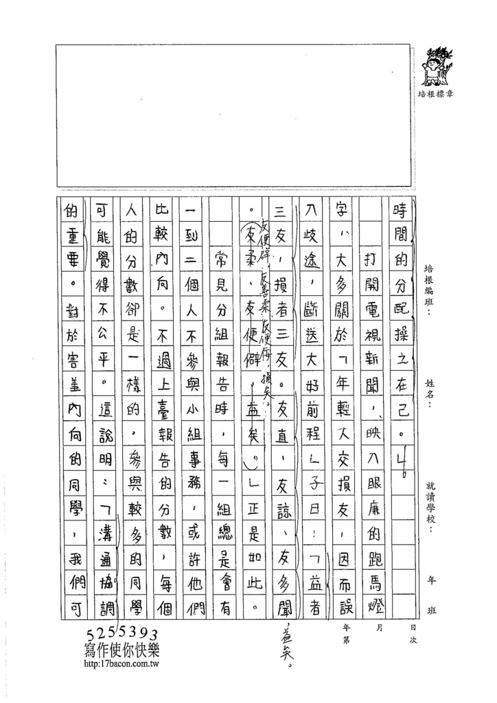 105WA208賴欣葳 (2)