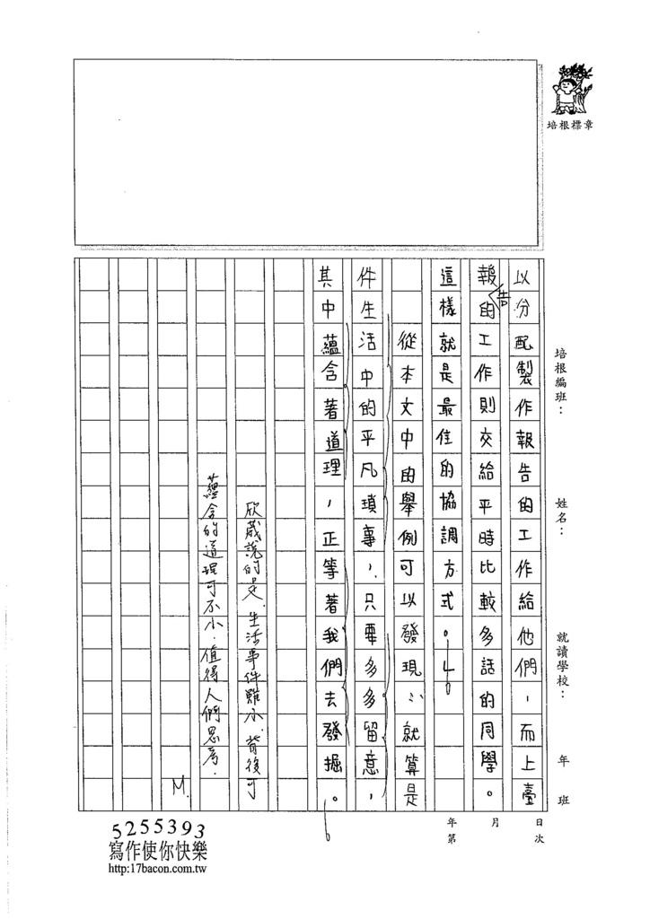 105WA208賴欣葳 (3)