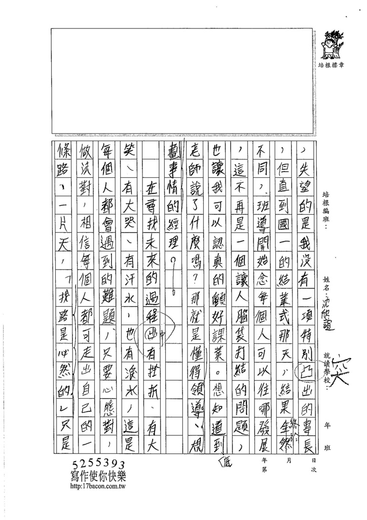 105WG205沈欣誼 (3)