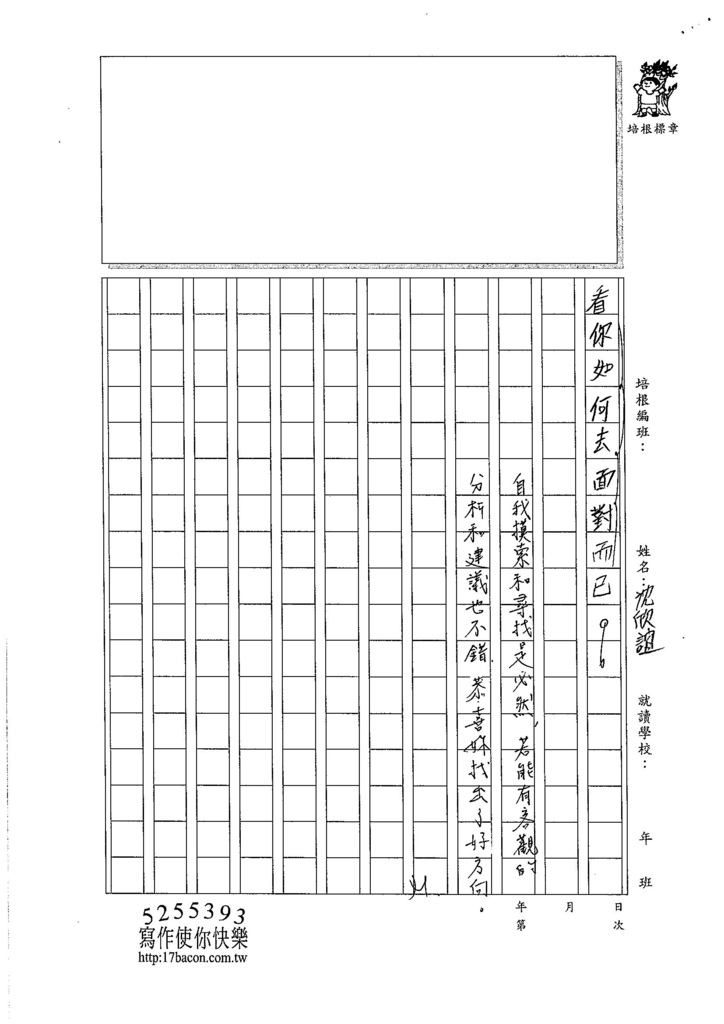 105WG205沈欣誼 (4)
