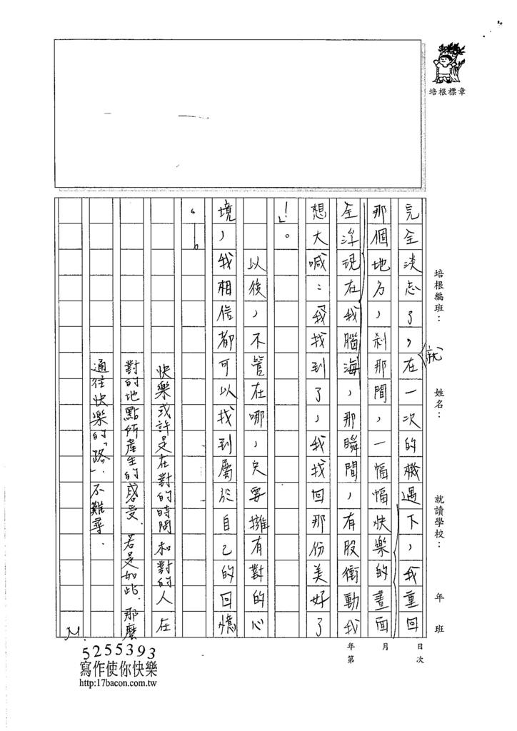 105WG205周宜蓁 (3)