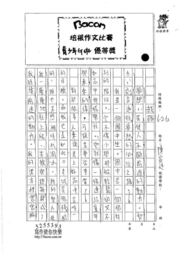 105WG205陳昱廷 (1)