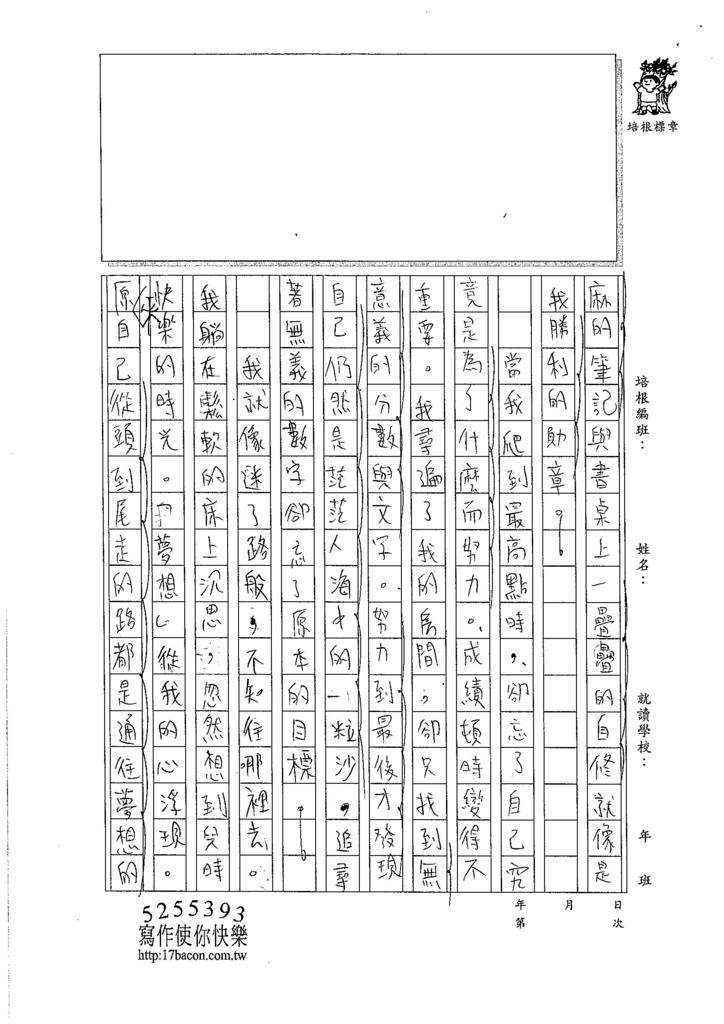 105WG205陳昱廷 (2)