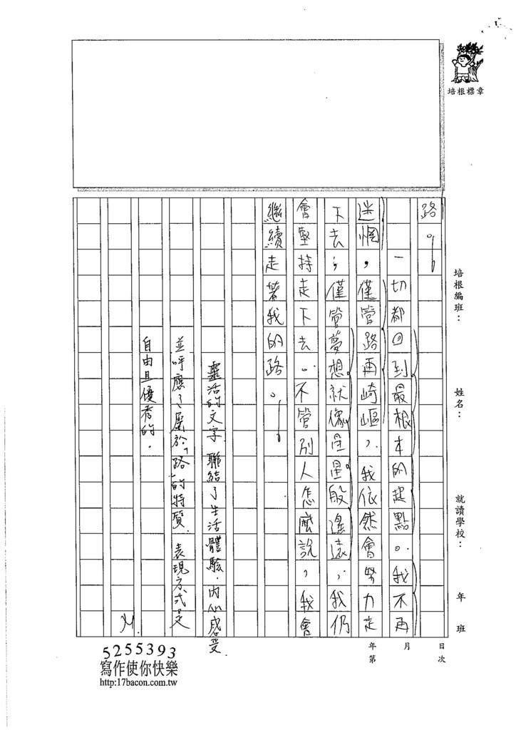 105WG205陳昱廷 (3)