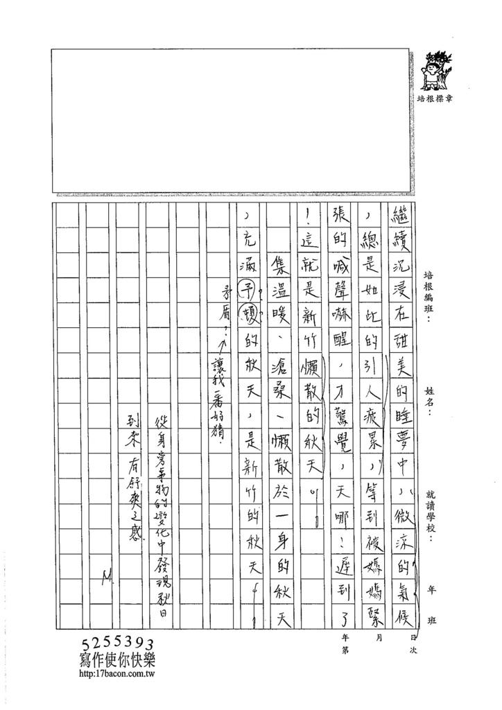 105WG208周宜蓁 (3)