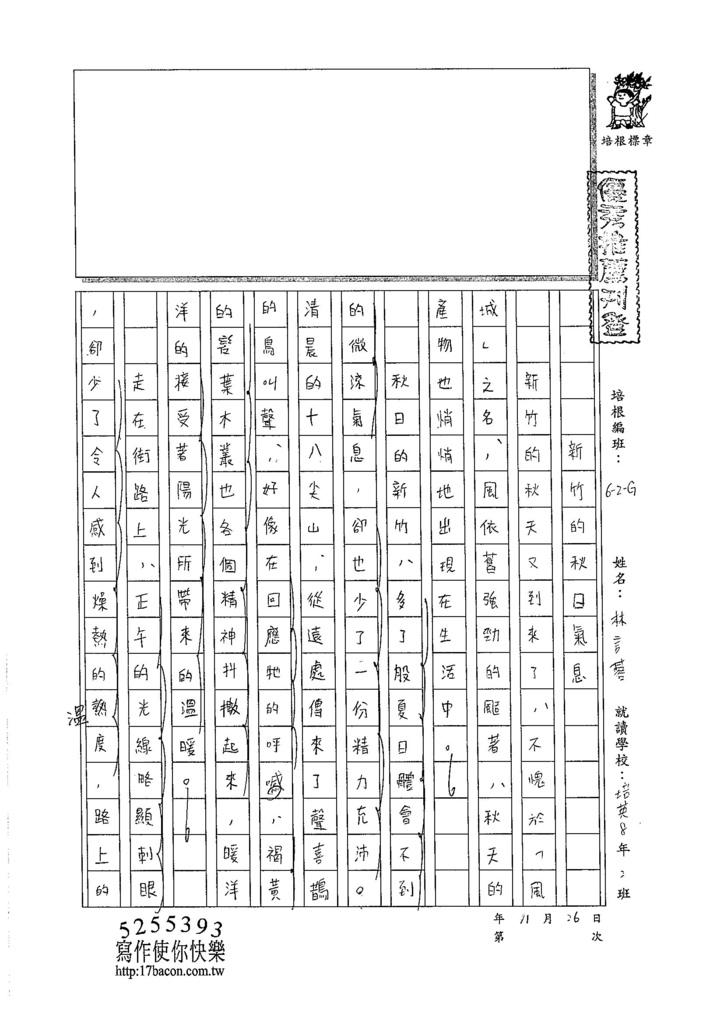 105WG208林言蓉 (1)