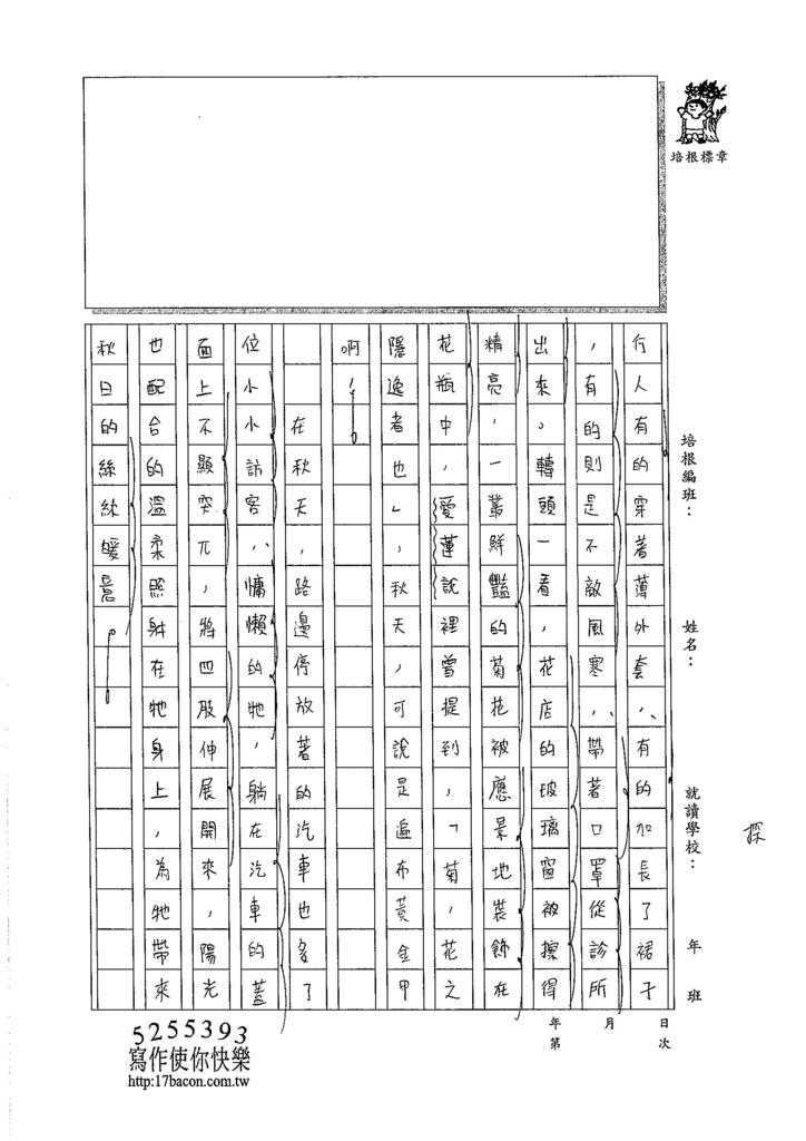 105WG208林言蓉 (2)