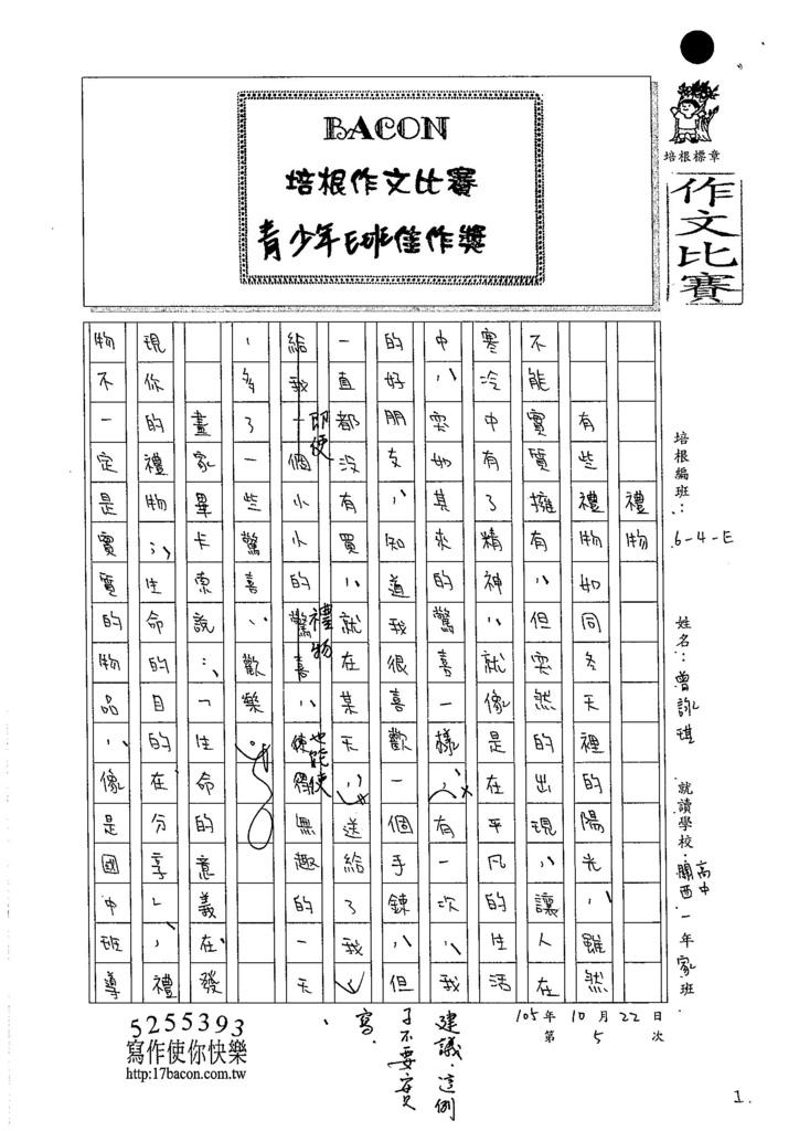 105W205曾詠琪 (1)