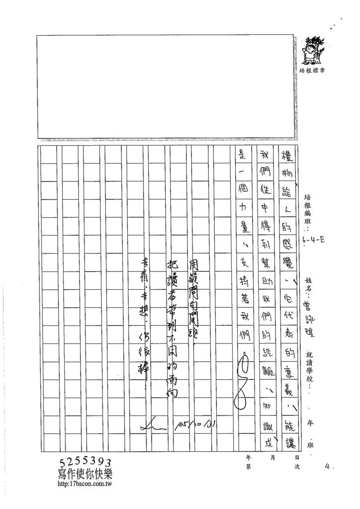 105W205曾詠琪 (4)
