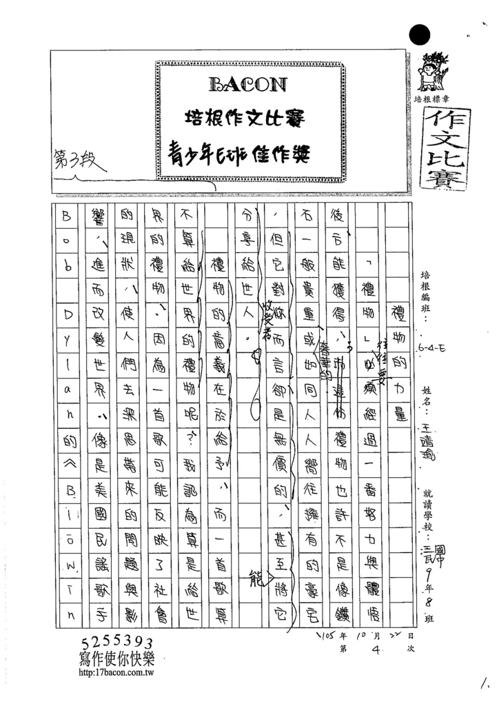105WE205王靖瑜 (1)