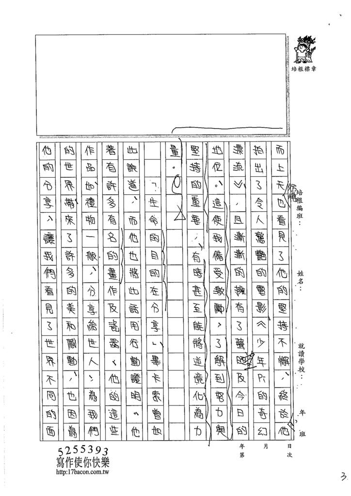 105WE205王靖瑜 (3)