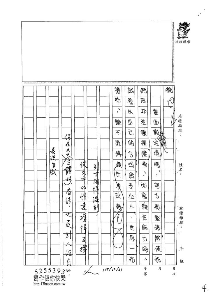 105WE205王靖瑜 (4)