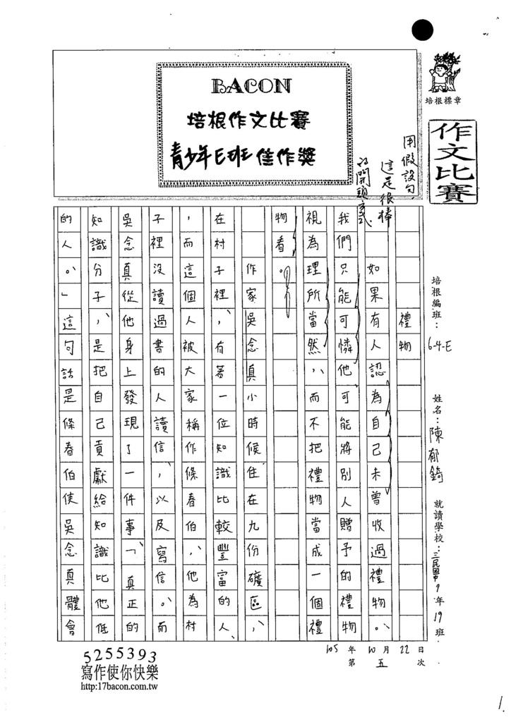 105WE205陳郁錡 (1)