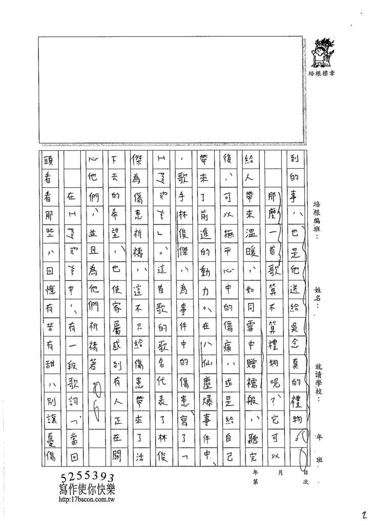 105WE205陳郁錡 (2)