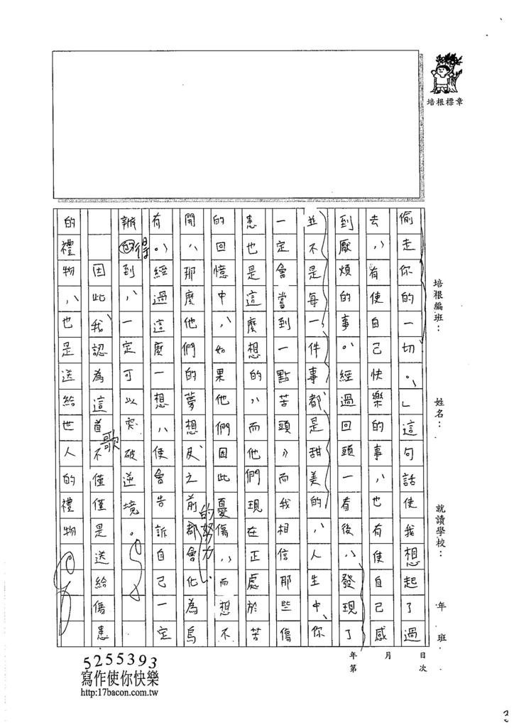 105WE205陳郁錡 (3)