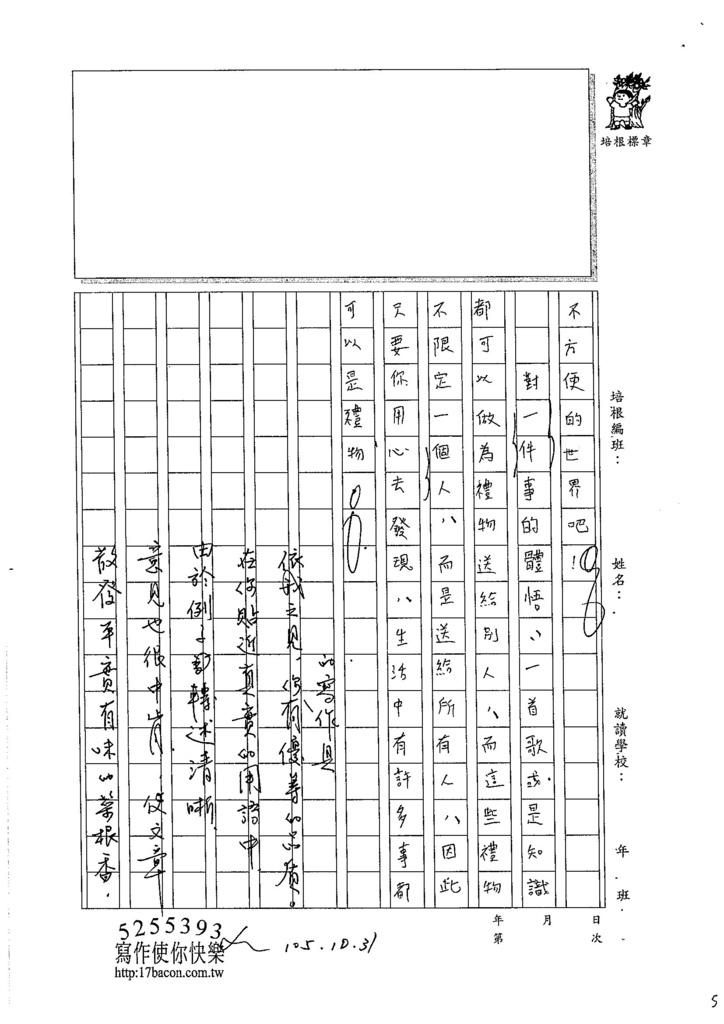 105WE205陳郁錡 (5)