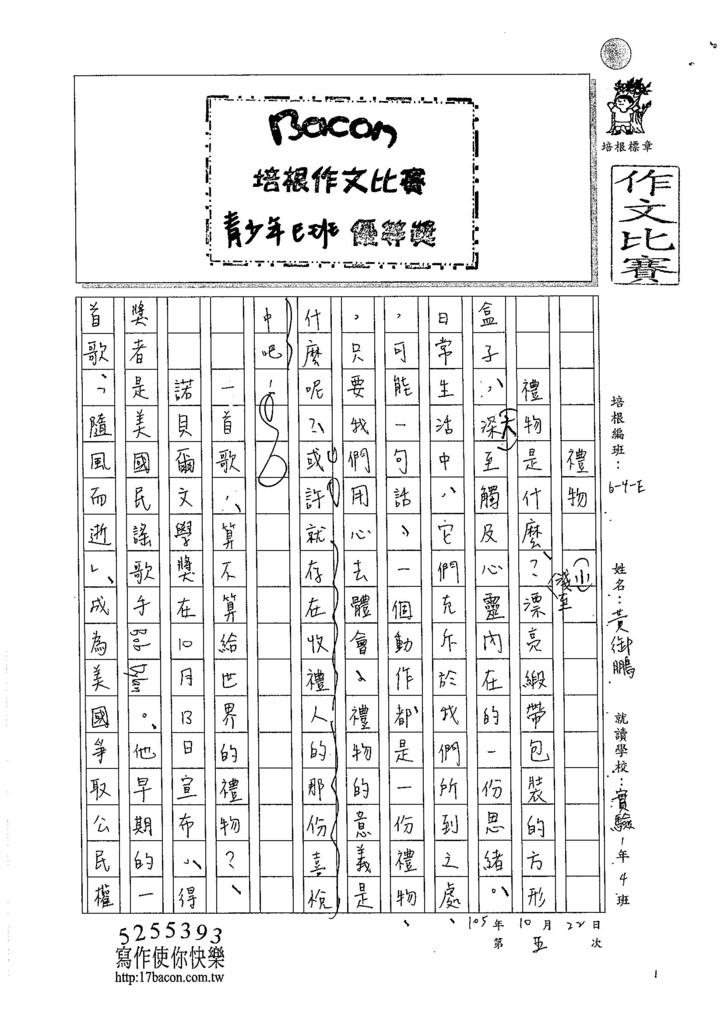 105WE205黃御鵬 (1)