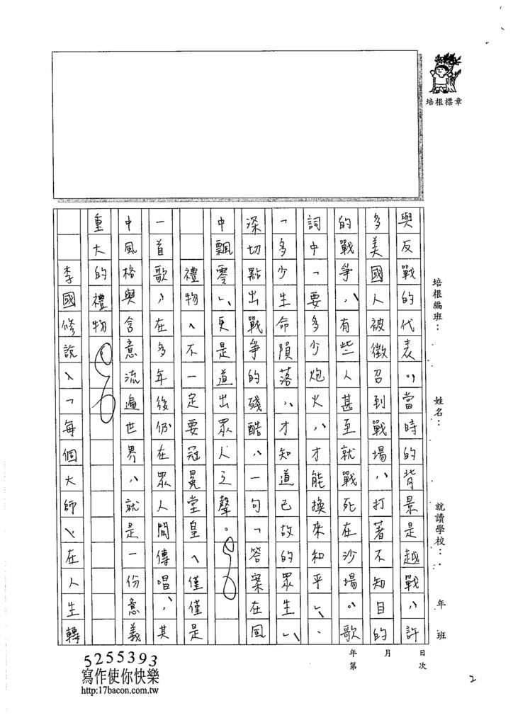 105WE205黃御鵬 (2)