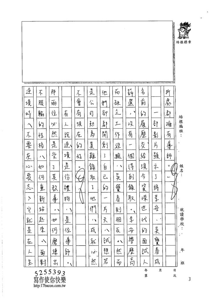 105WE205黃御鵬 (3)