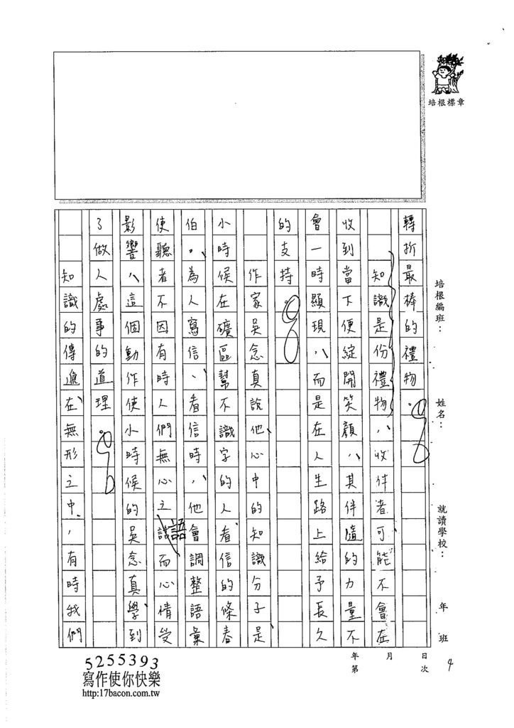 105WE205黃御鵬 (4)