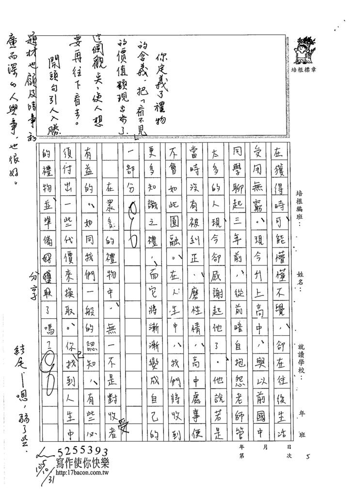 105WE205黃御鵬 (5)