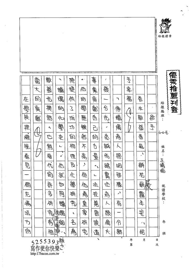 105WE208王靜瑜 (1)