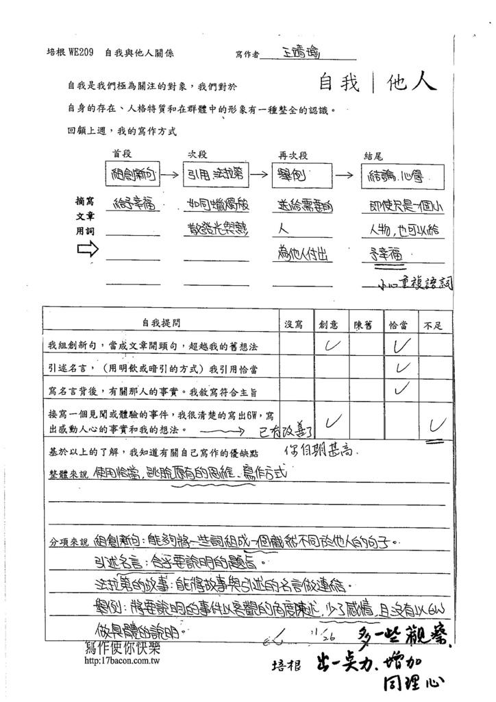 105WE208王靜瑜 (4)