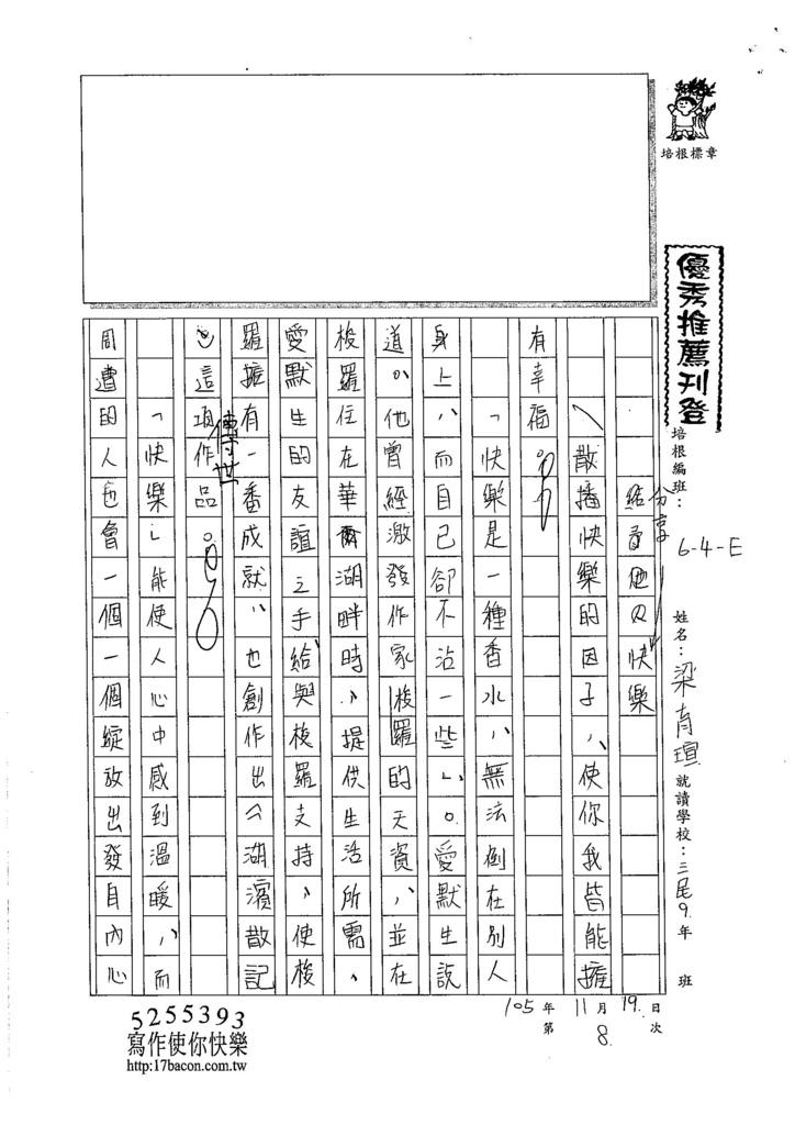 105WE208梁育瑄 (1)