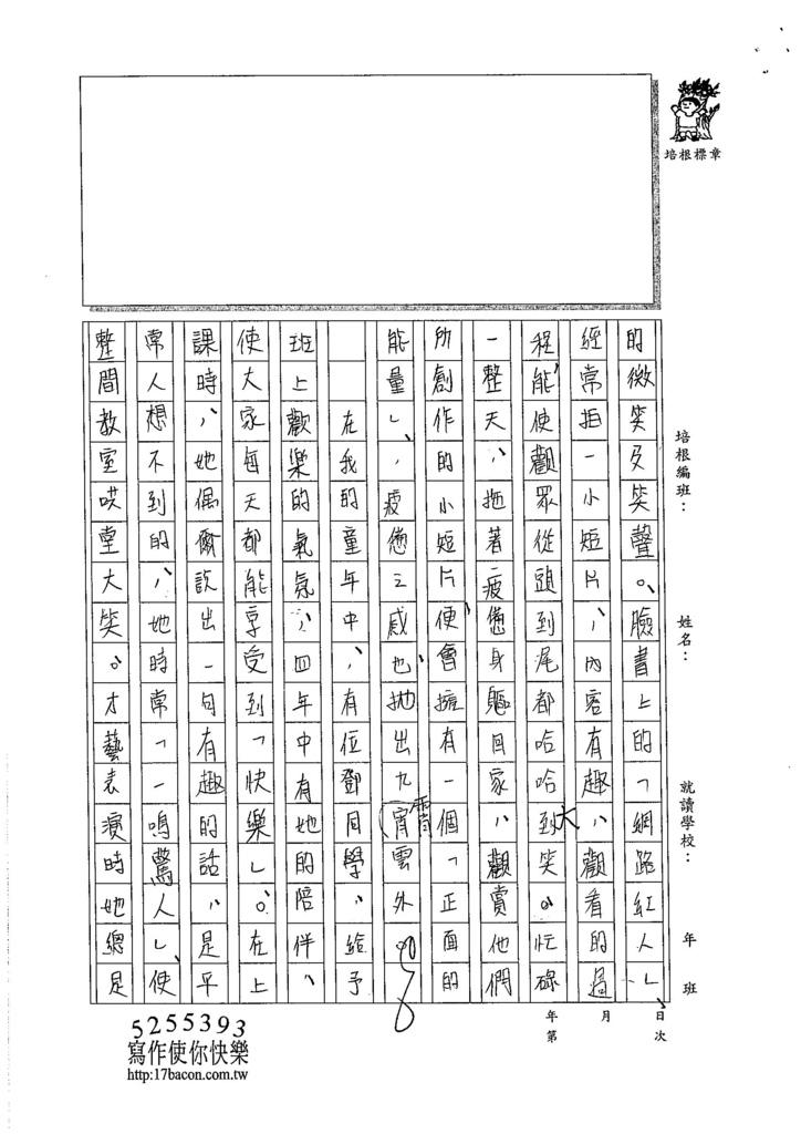 105WE208梁育瑄 (2)