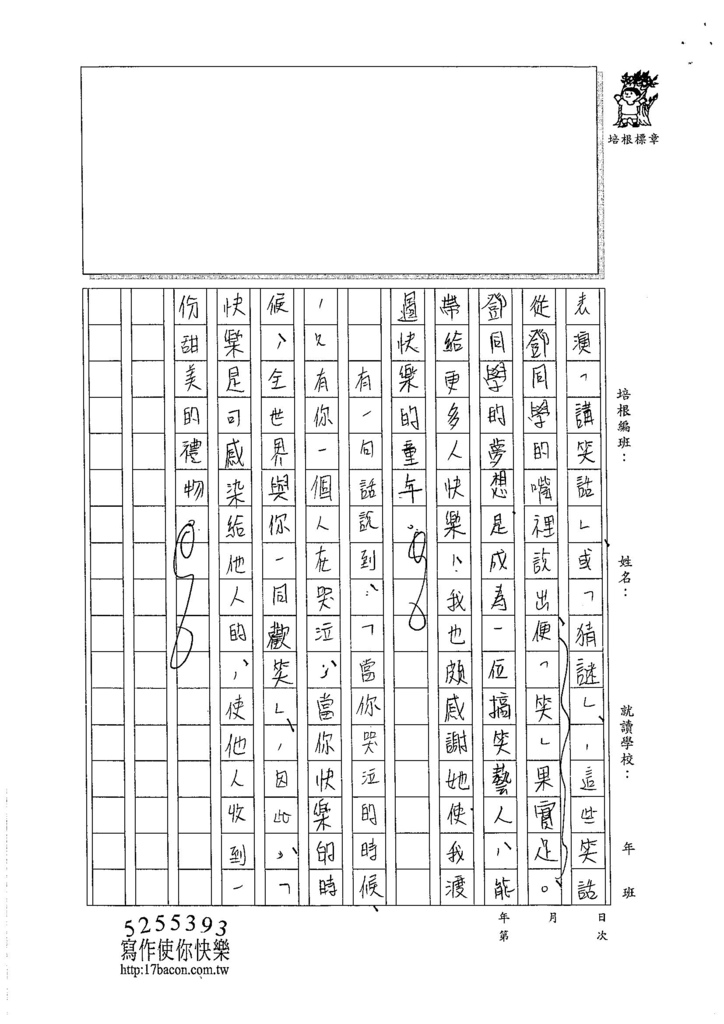 105WE208梁育瑄 (3)