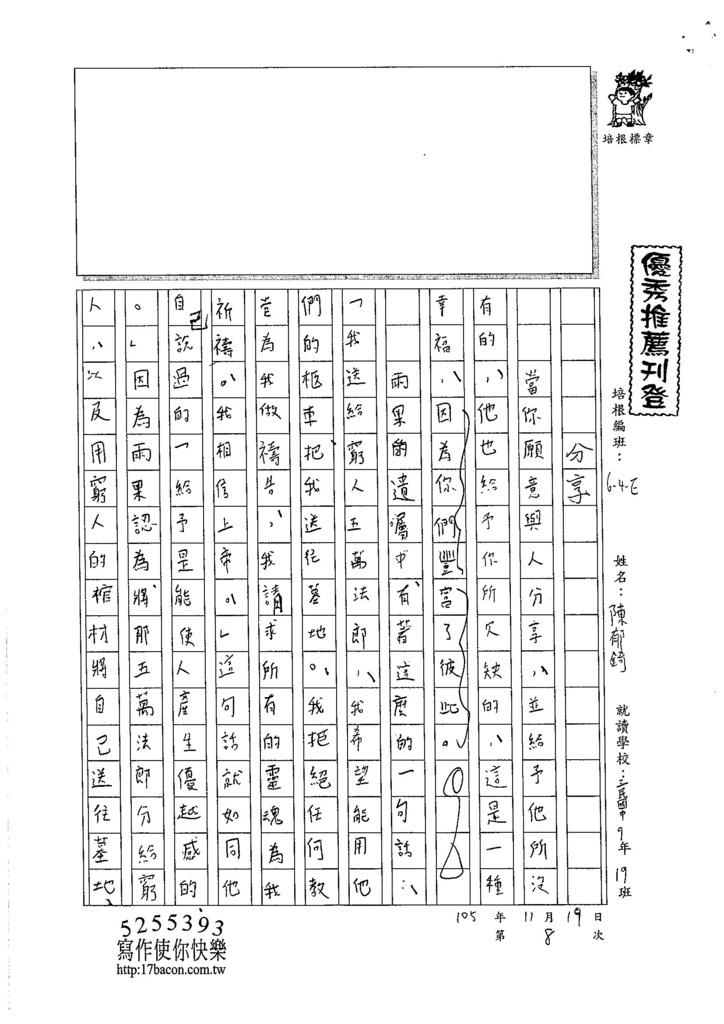 105WE208陳郁錡 (1)