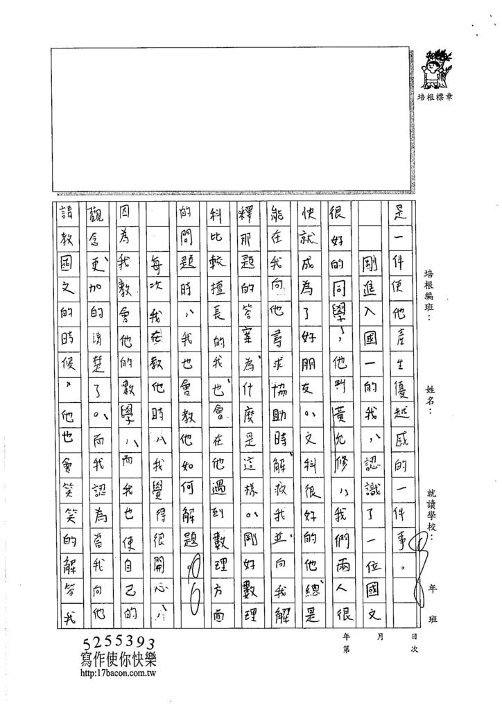 105WE208陳郁錡 (2)