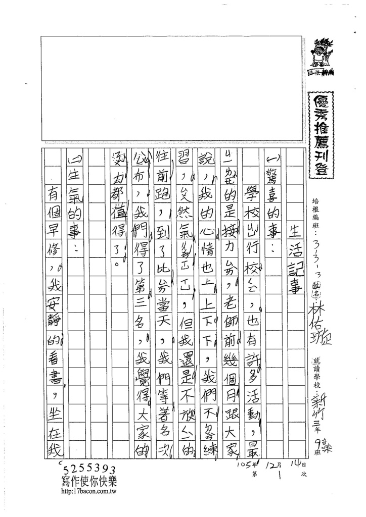 105W3301林佑璇 (1)